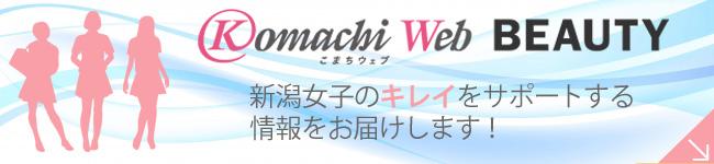 Komachi Web BEAUTY