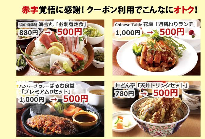ぜーんぶ500円
