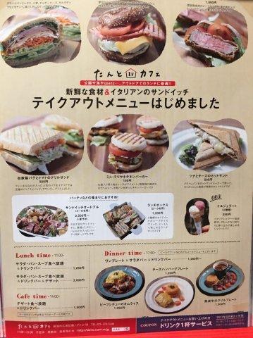 1Fカフェにてサンドイッチのテイクアウトメニュー始めました!1Fカフェにてサンドイッチのテイクアウトメニュー始めました!