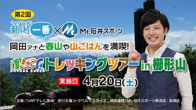 """""""山ごはん""""も満喫!TeNY岡田アナとトレッキングツアーに行こう"""