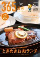 365(サンロクゴ)長岡(フリーマガジン)