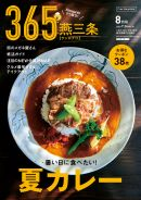 365(サンロクゴ)燕三条(フリーマガジン)
