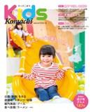 Kids Komachi