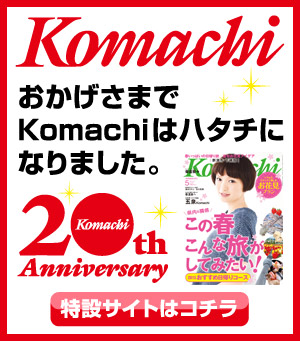 Komachi20NTCg