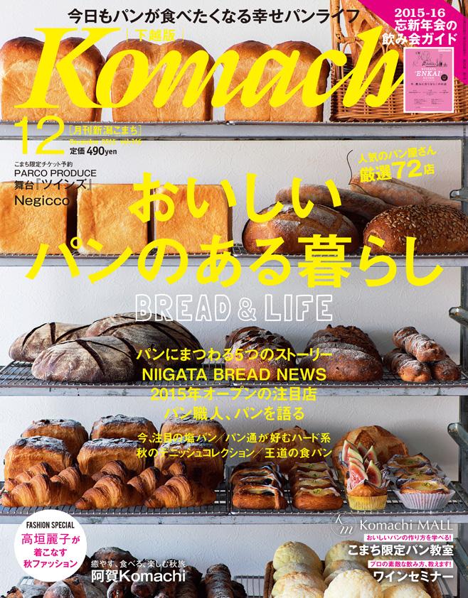 Komachi151025-下越