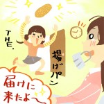 【Komachiスピンオフ】「揚げパンが余れば争奪戦に…」給食パンにまつわるおもしろエピソードまとめ