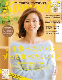 新潟Komachi2016.12月号
