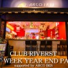 新潟で音楽を楽しもう!「CLUB RIVERST LAST WEEK YEAR END PARTY」