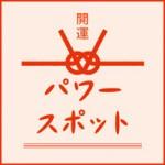 新潟県内のパワースポットめぐり神社・お寺12選