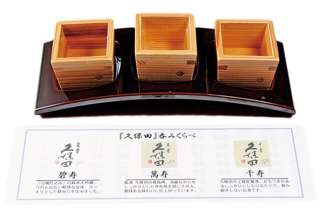 佳肴 あさひ山の久保田飲み比べ