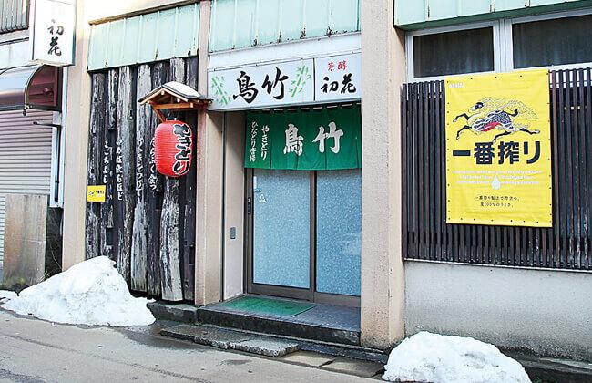 鳥竹の店舗外観