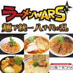 9/29(土)・30(日)NST本社・万代シテイにて開催!「ラーメンWARS麺下統一八千代の乱」 まとめ