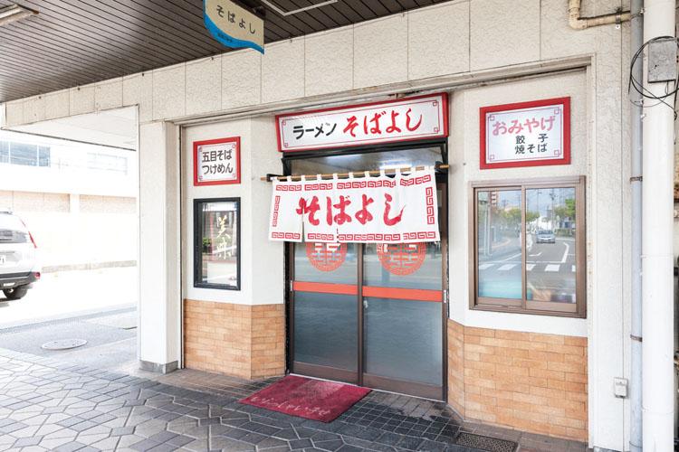 そばよし-店舗外観750500