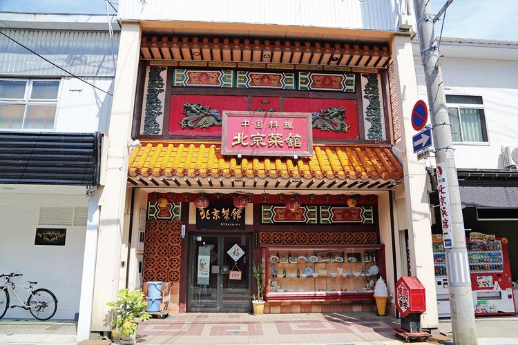 北京菜館-外観750500