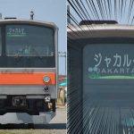 新潟発→ジャカルタ行き!?新潟西港に突如出現した鉄道車両の謎を追う!