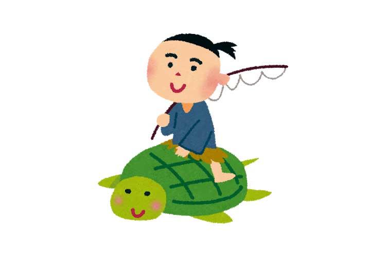 うらしま亀太郎