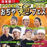 へぎそば×ラーメン、小千谷の2大麺料理がコラボした「おぢや麺フェス」開催!