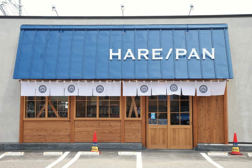 純生食パン工房 HARE/PAN 新潟女池店