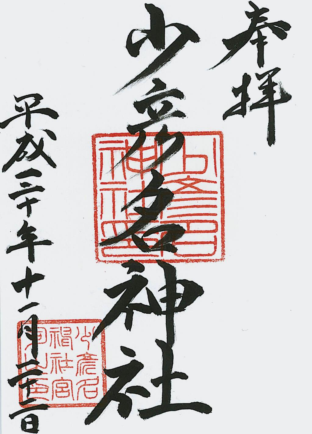 少彦名神社-御朱印