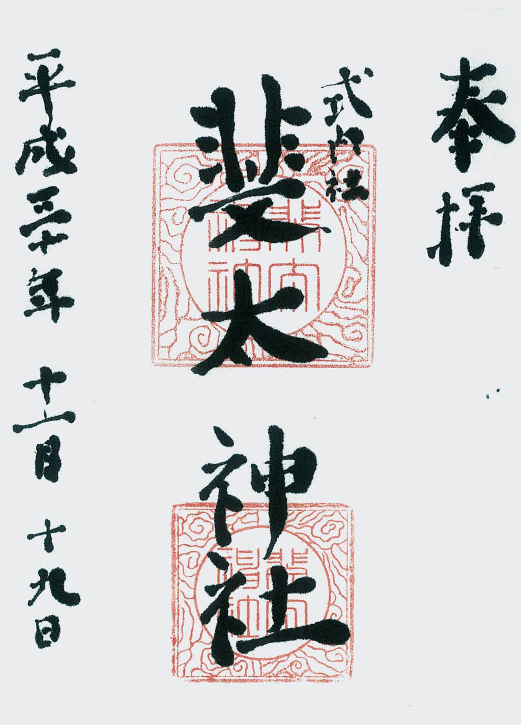 斐太神社-御朱印