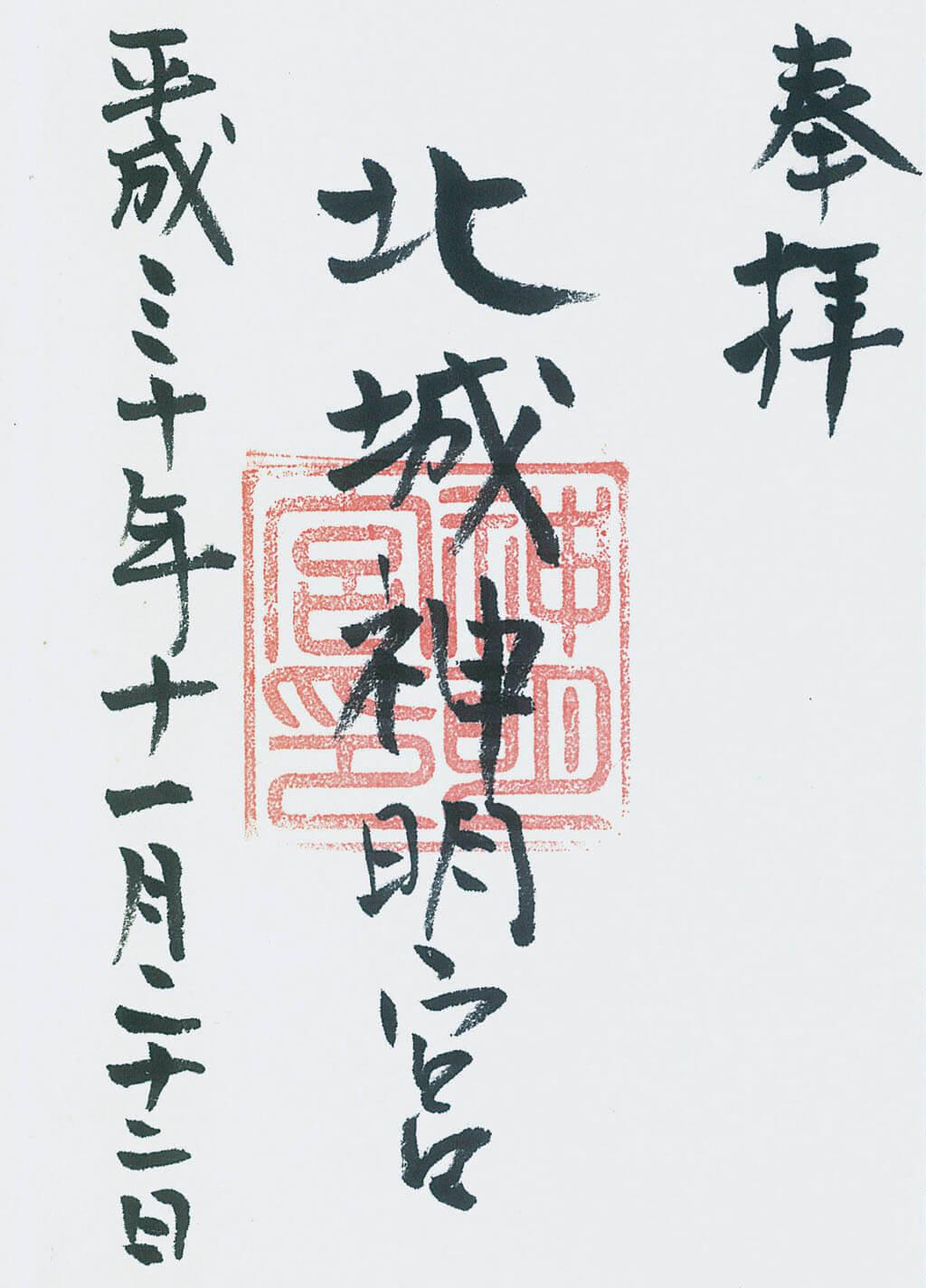 北城神明宮-御朱印
