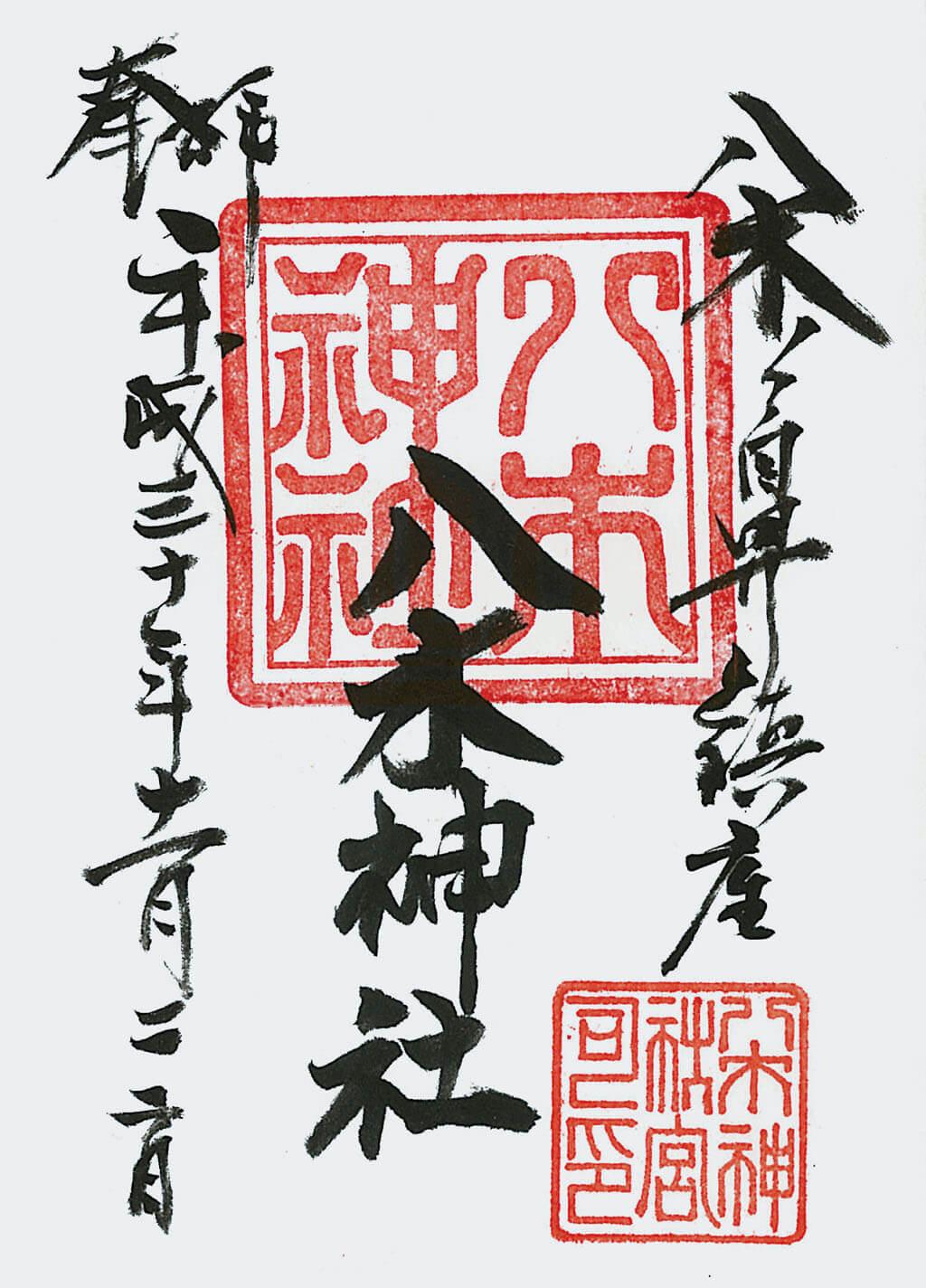 八木神社-御朱印