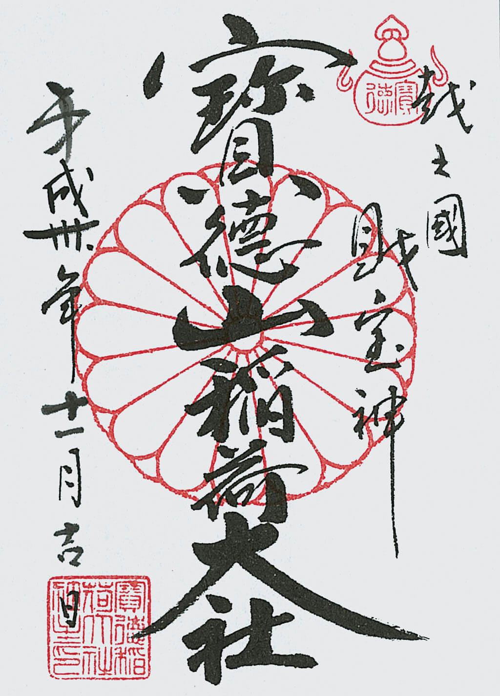 宝徳山稲荷-御朱印