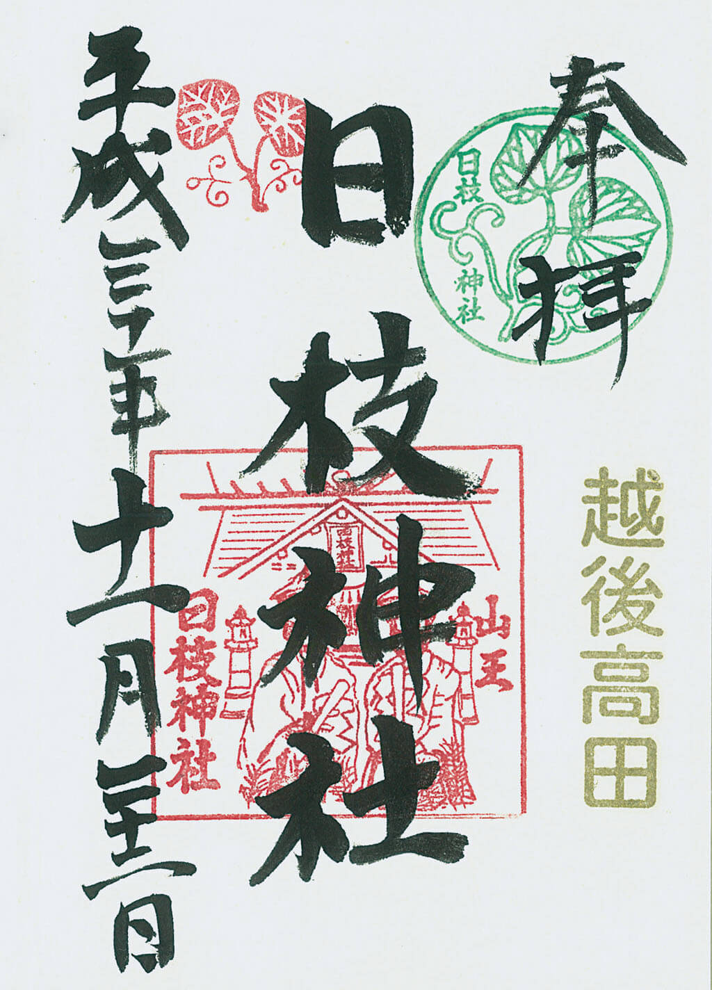 日枝神社-御朱印