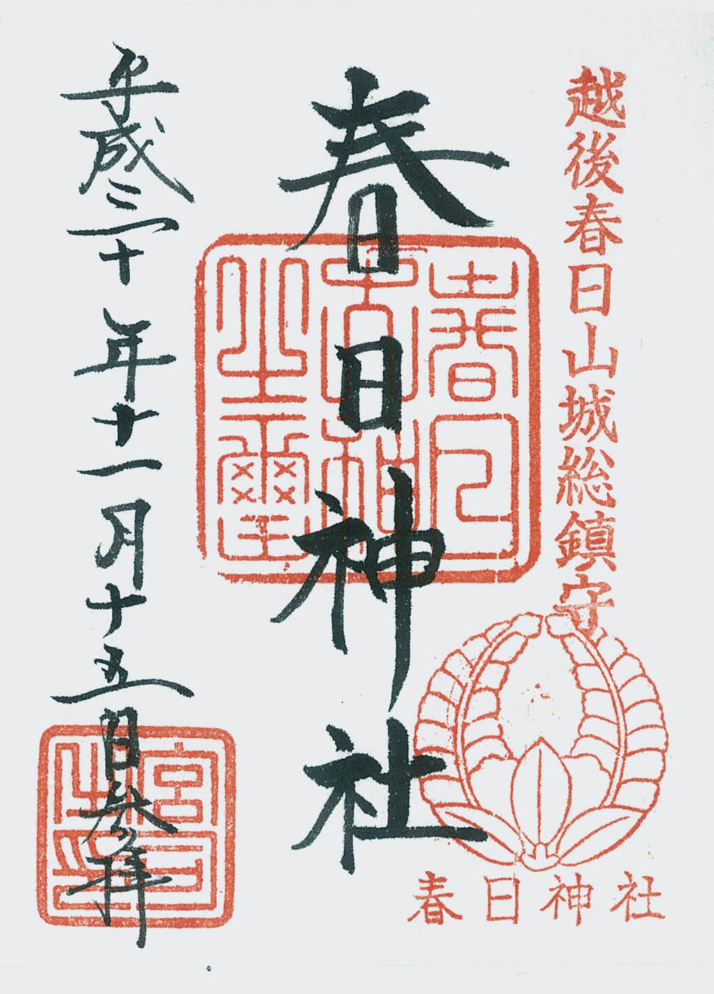 春日神社-御朱印