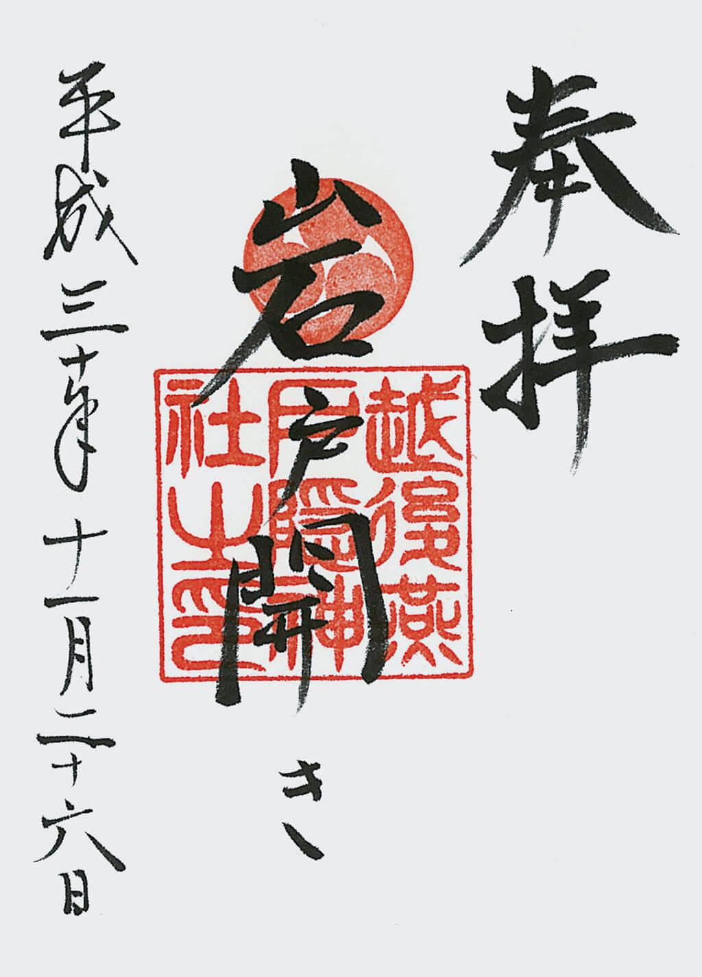 戸隠神社-御朱印