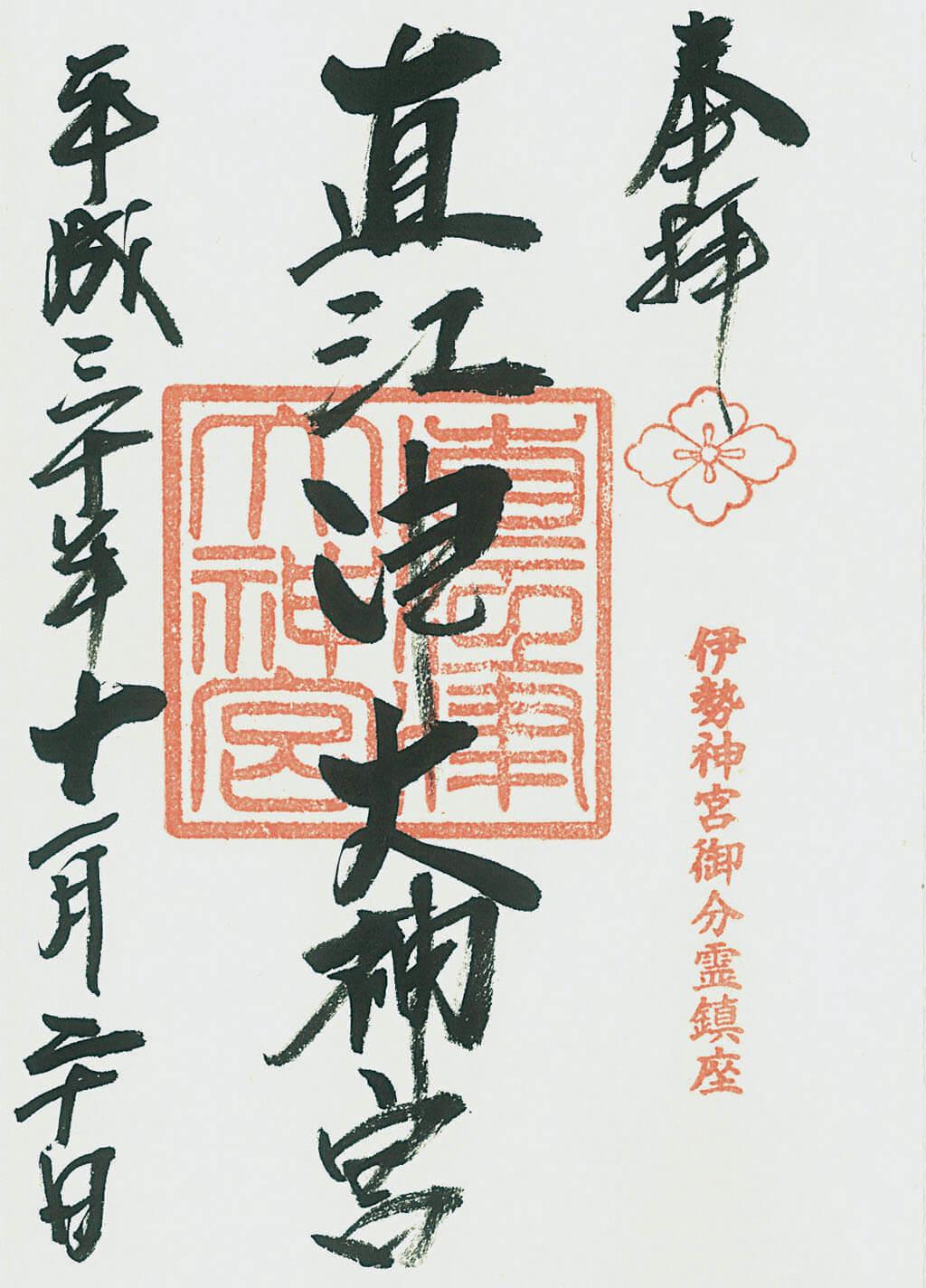 直江津大神宮-御朱印