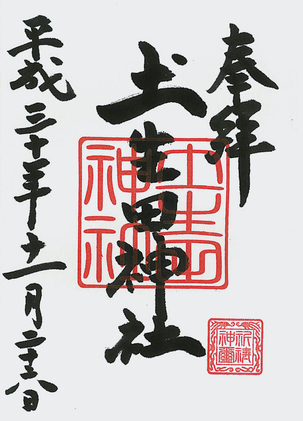土生田神社-御朱印