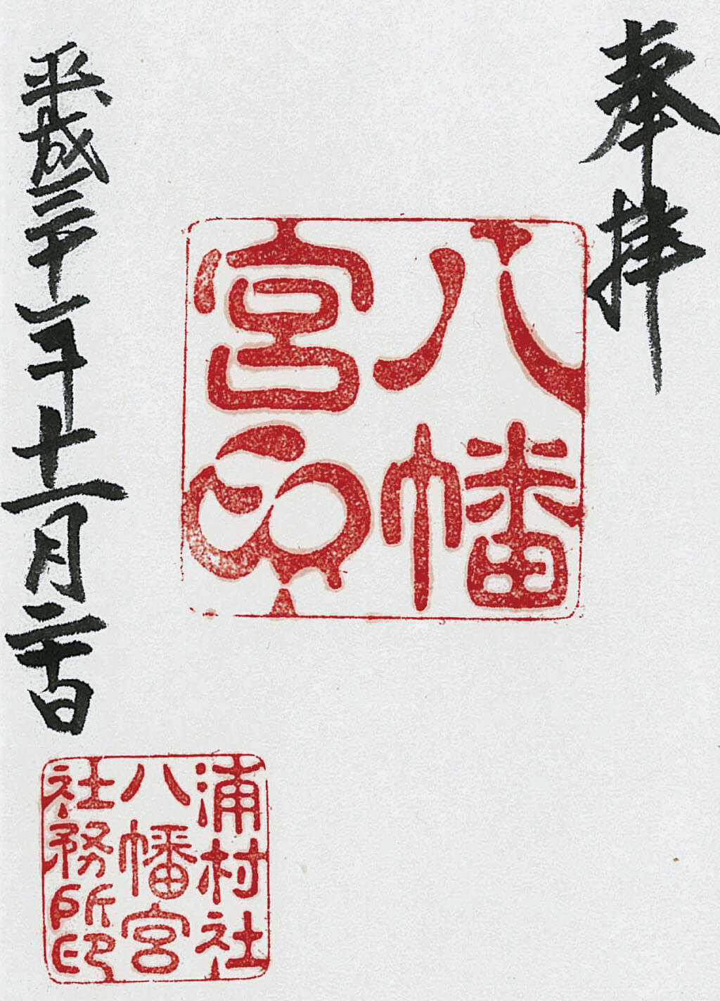 八幡宮-御朱印
