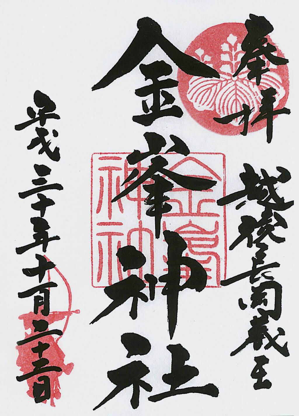 金峯神社-御朱印