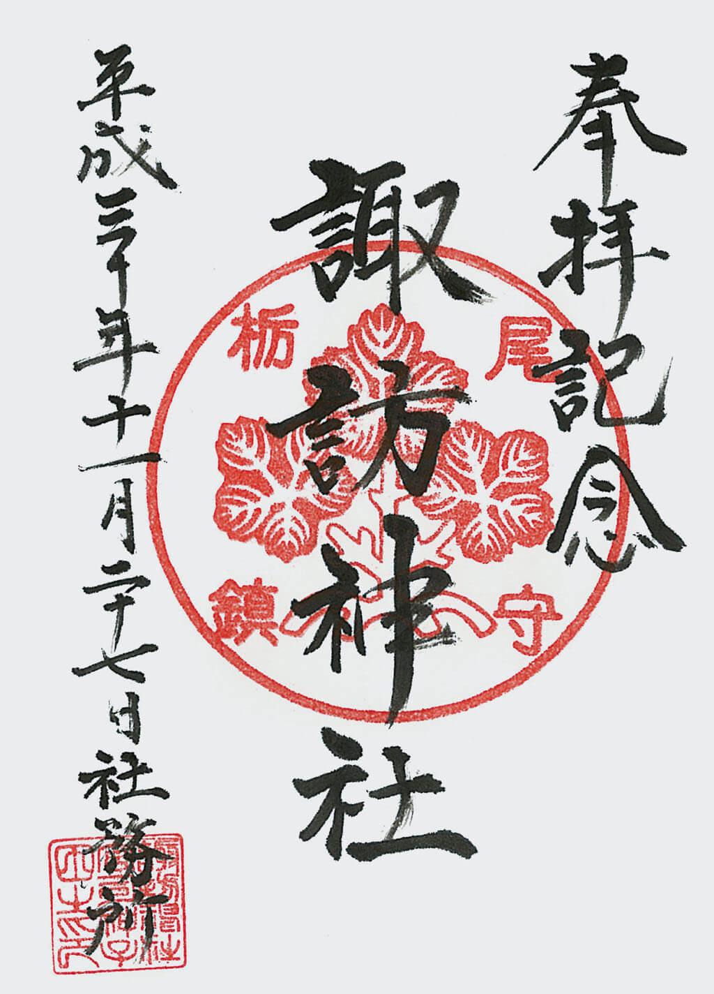 諏訪神社-本殿