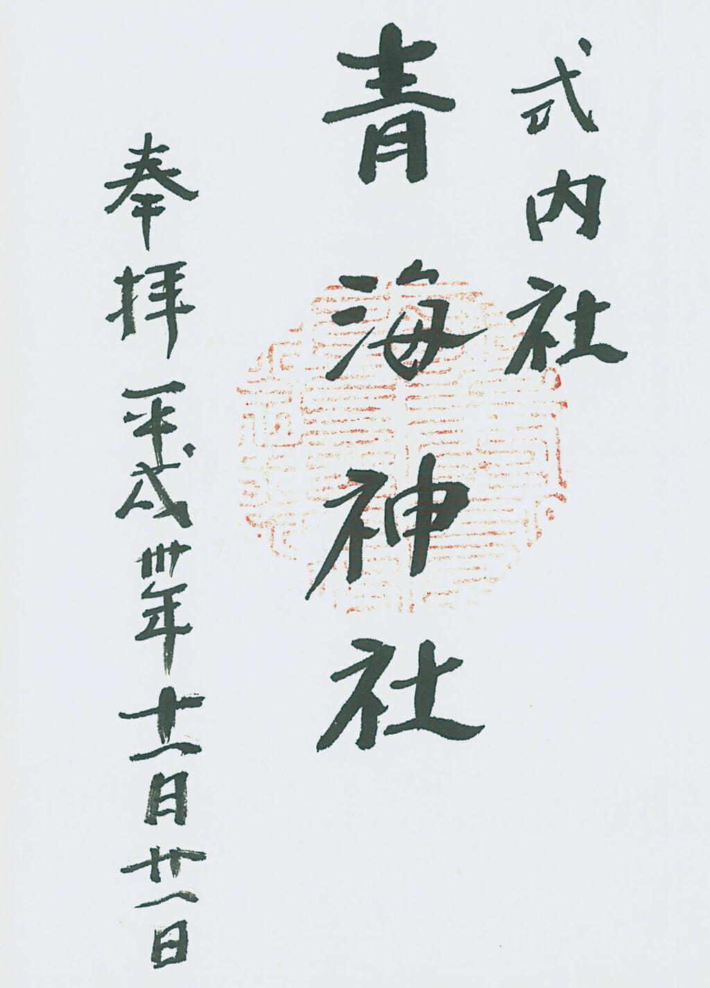 青海神社-御朱印