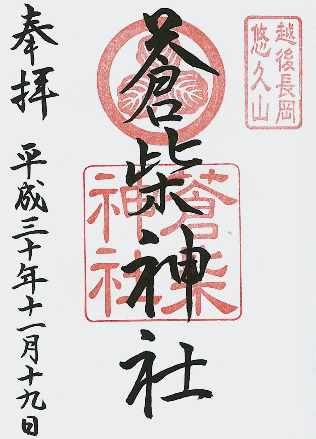 蒼柴神社-御朱印