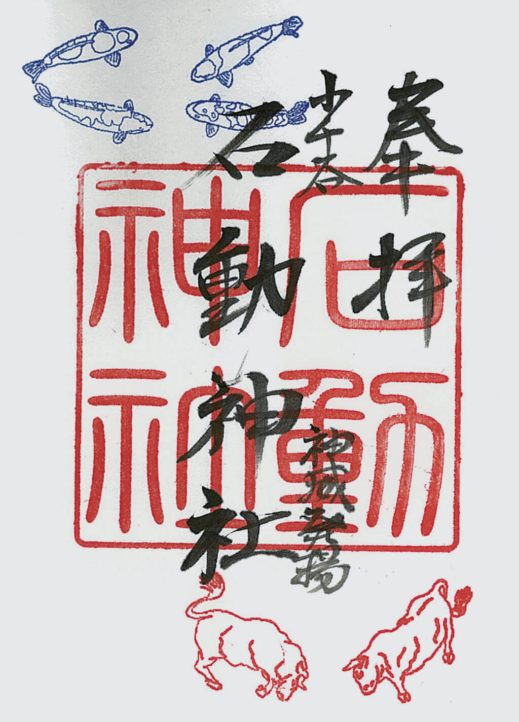 石動神社-御朱印