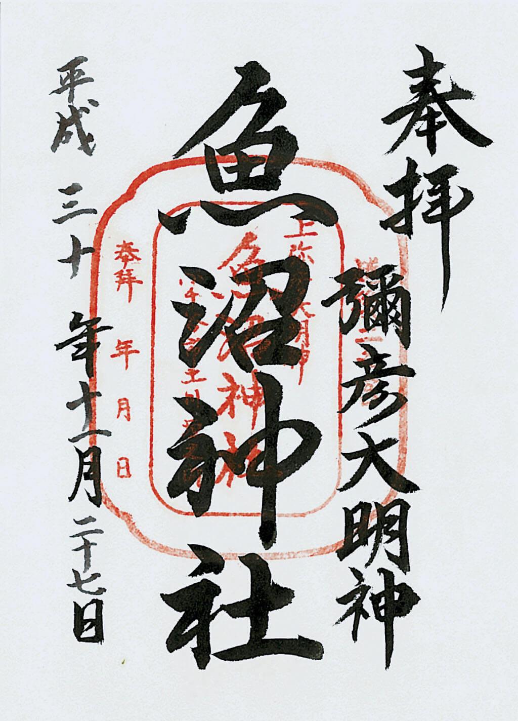 魚沼神社-御朱印