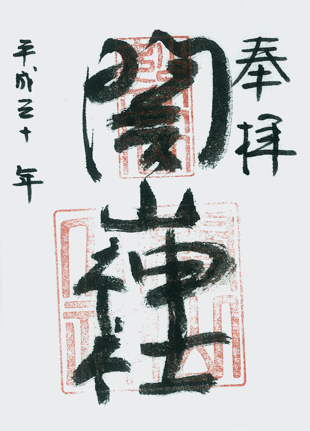 関山神社-御朱印