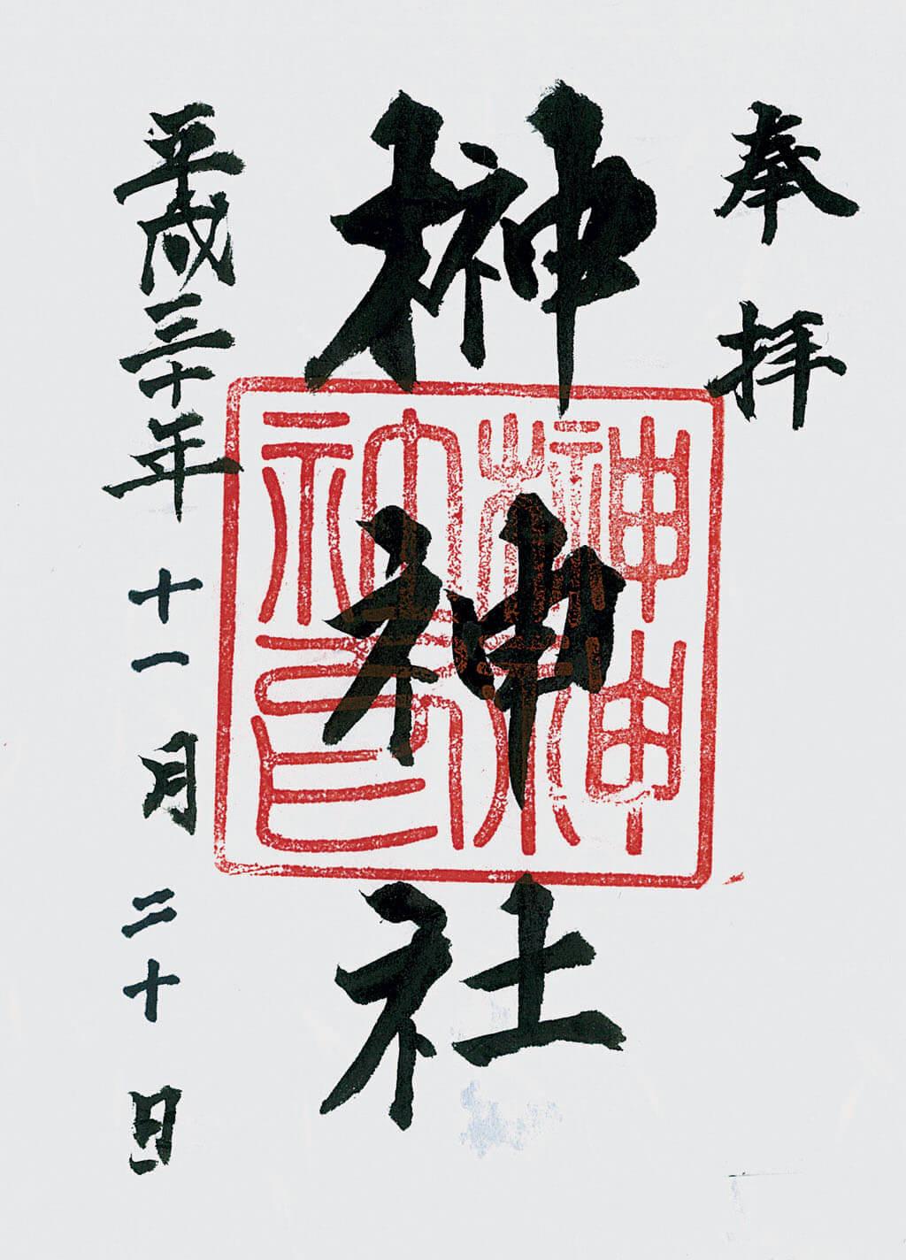 榊神社-御朱印