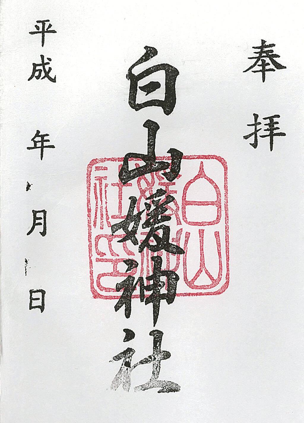 白山媛神社-御朱印