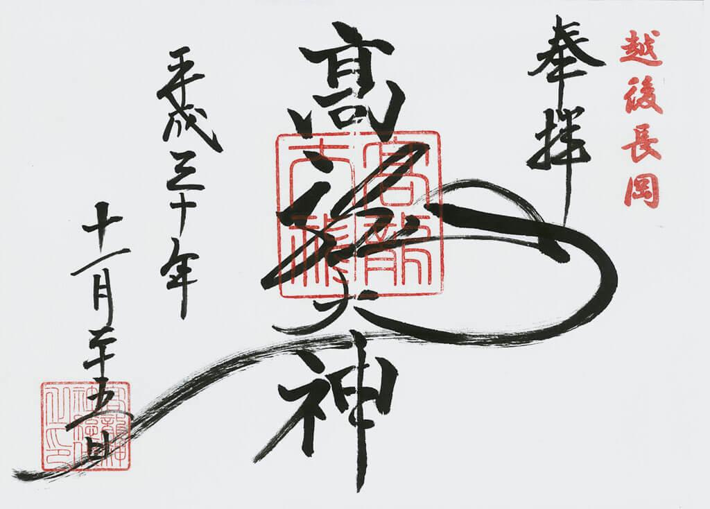 高龍神社-御朱印