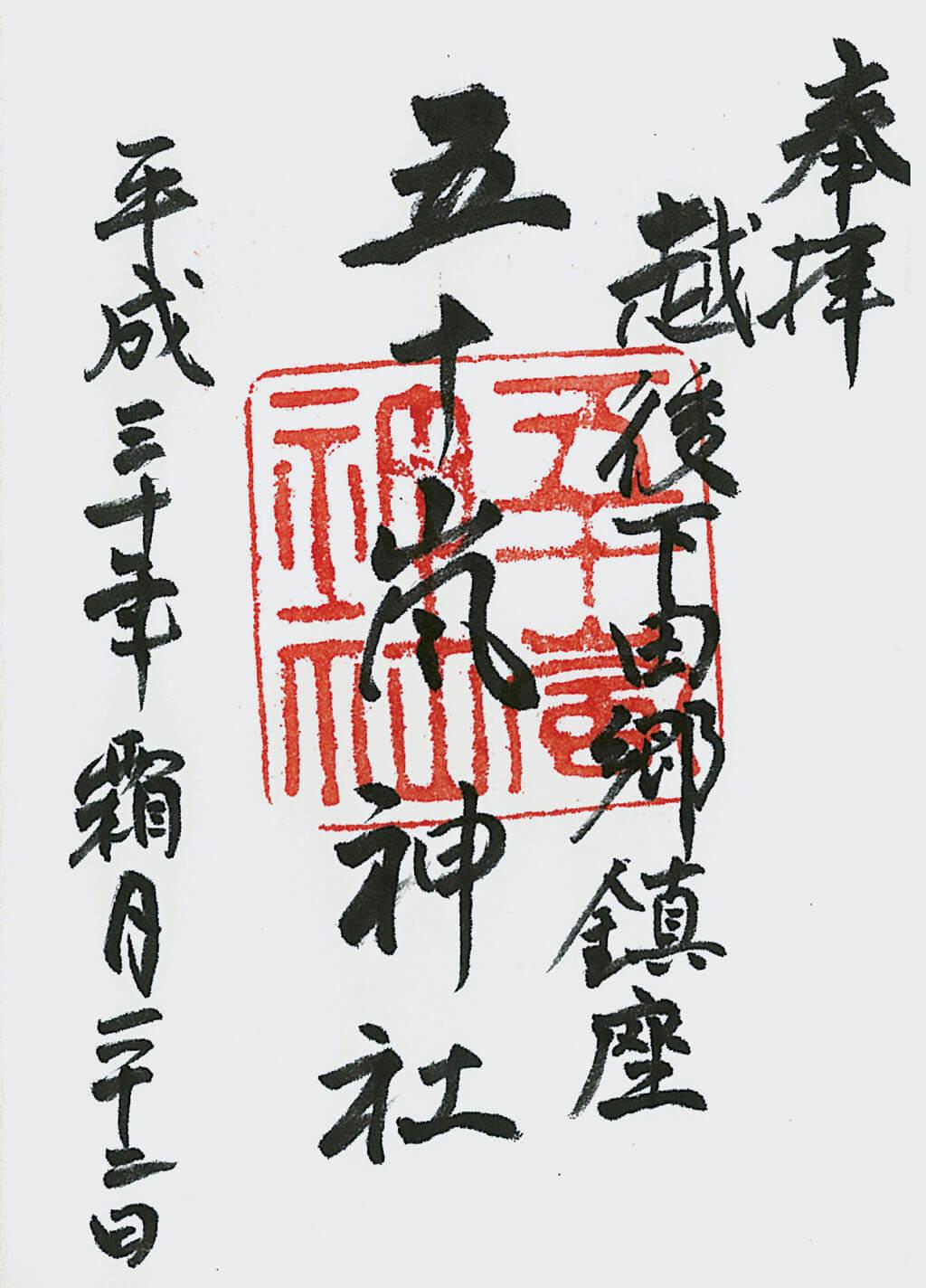 五十嵐神社-御朱印