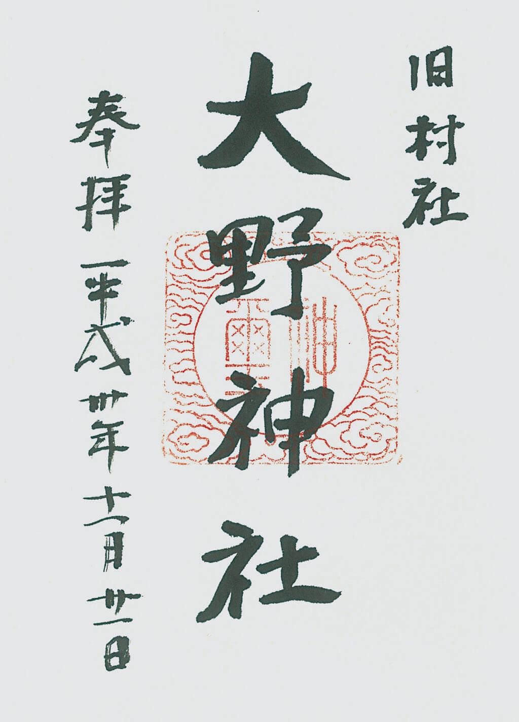 大野神社-御朱印