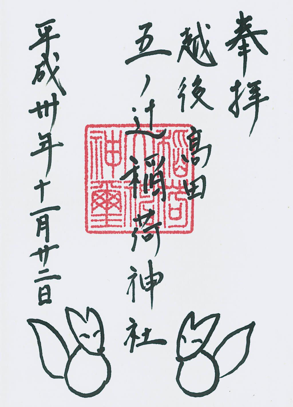 五の辻稲荷神社-御朱印