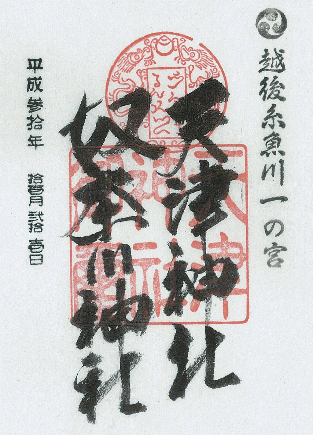 天津神社・奴奈川神社-御朱印