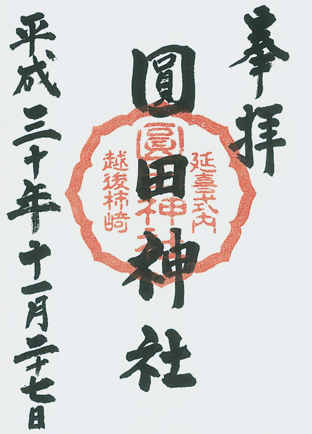 圓田神社-御朱印