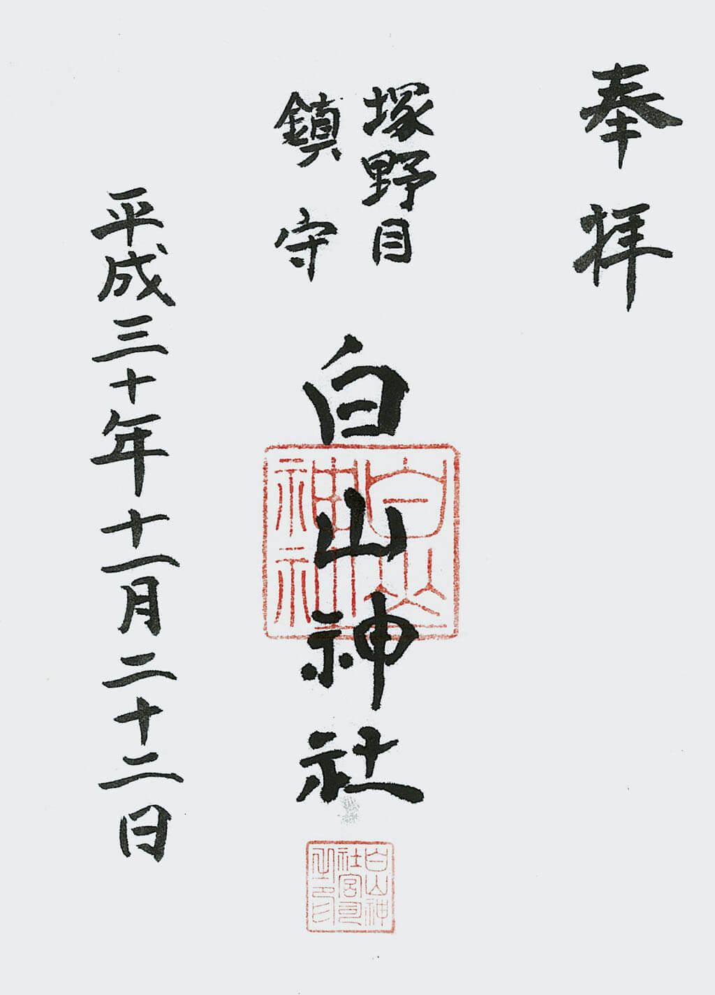 白山神社-御朱印