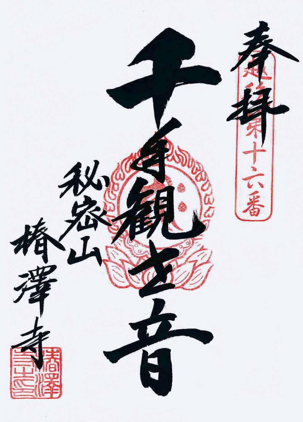 椿澤寺-御朱印